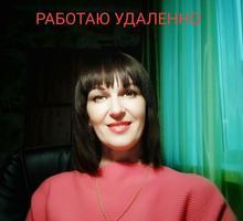 Работа онлайн - Работа на дому в Старом Крыму