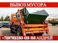 Вывоз строительного мусора в Севастополе – ответственность, аккуратность, доступные цены! - Грузовые перевозки в Севастополе