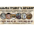 Изделия из гранита в Севастополе, габбро и других видов природного камня в наличии и под заказ! - Кирпичи, камни, блоки в Севастополе