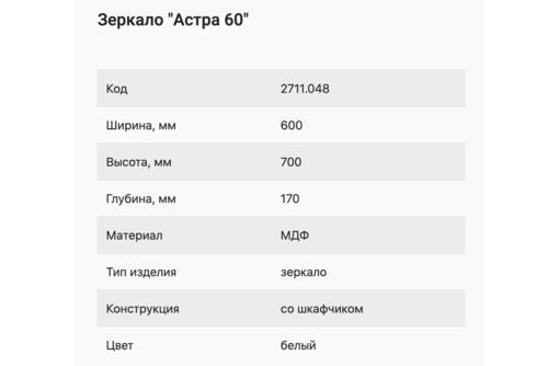 """Тумба """"Астра 60"""" под умывальник """"Уют 60"""".  Ширина, мм610 Высота, мм830 Глубина, мм470, с ящиком,МДФ, - Мебель для ванной в Черноморском"""