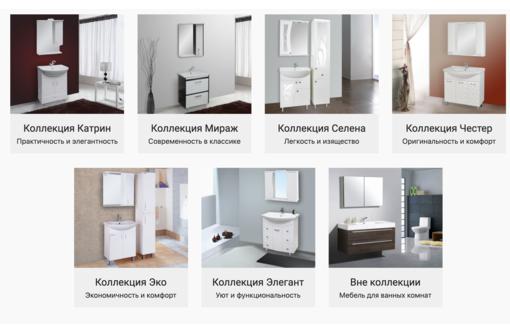 """Тумба """"Афина 50"""" под умывальник """"Classic 50"""".Мебель для ванной Doratiz.Оптовые продажи от произв. - Мебель для ванной в Красноперекопске"""