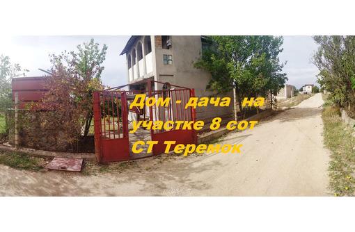 Продам супер дачу в Шикарном месте, рядом с Георгиевским монастырем, фото — «Реклама Севастополя»