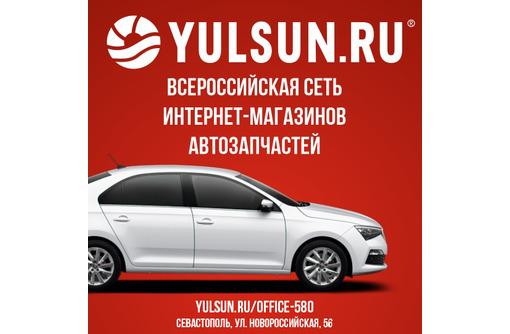Yulsun.ru - интернет-магазин автозапчастей с лучшими ценами на Новороссийской, 56 - Для легковых авто в Севастополе