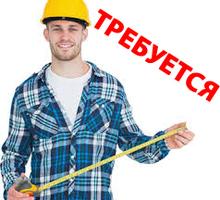 Срочно! Рабочие по строительному направлению, Северная сторона - Строительство, архитектура в Севастополе