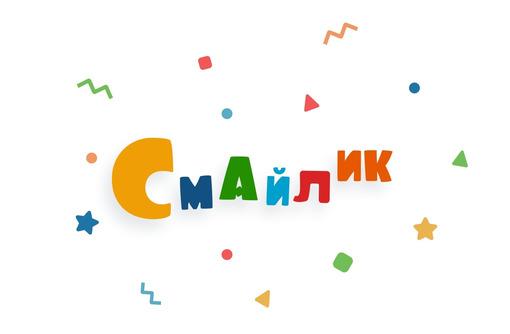 Детские праздники, авторские шоу, квесты, уютный зал – «Смайлик» - улётный отдых в Севастополе!, фото — «Реклама Севастополя»