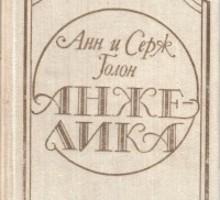 Продам роман «Анжелика» Анн и Серж Голон - Книги в Севастополе