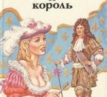 Продам роман «Анжелика и король» Анн и Серж Голон - Книги в Севастополе