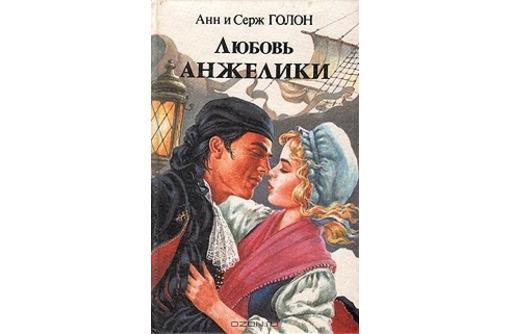 Продам роман «Любовь Анжелики» Анн и Серж Голон, фото — «Реклама Севастополя»