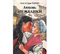 Продам роман «Любовь Анжелики» Анн и Серж Голон - Книги в Севастополе