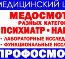 Профосмотры, УЗИ, все виды анализов в Севастополе – «ОЛНИЛ-ПРОФОСМОТРЫ»: быстро, недорого, удобно - Медицинские услуги в Севастополе
