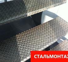 Металлоконструкции каркасы, лестницы, ёмкости, ворота, ограды Гиб до12 мм 4м рубка 28мм 3м - Металлические конструкции в Севастополе