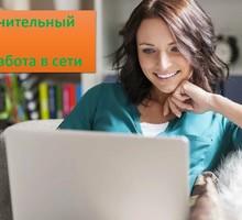 Требуется оператор ПК девушка - Работа на дому в Гурзуфе