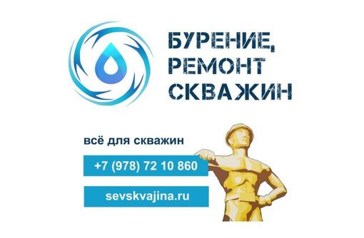 Бурение скважин в стесненных условиях. - Бурение скважин в Севастополе
