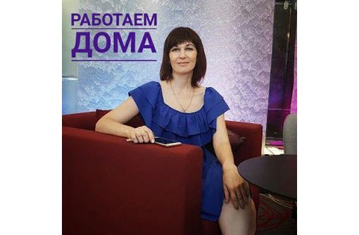 Работа в сети интернет удаленно - Работа на дому в Черноморском