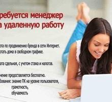 Менеджер-консультант интернет-магазина - Частичная занятость в Ялте