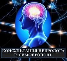 Приём невролога в Симферополе - Медицинские услуги в Крыму