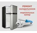 Ремонт холодильников всех торговых марок, от советских до современных с системой No Frost - Ремонт техники в Керчи