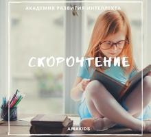 Интеллектуальное развитие детей в Феодосии - академия AMAKids: всегда отличный результат! - Детские развивающие центры в Крыму