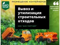 Вывоз мусора и строительных отходов, утилизация в Алупке .Установка контейнеров. - Строительные работы в Алупке