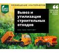 Вывоз мусора и строительных отходов, утилизация в Алупке .Установка контейнеров. - Вывоз мусора в Алупке