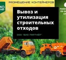 Вывоз строительных отходов и мусора в Гурзуфе .Утилизация. Установка контейнеров. - Вывоз мусора в Гурзуфе