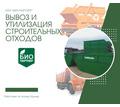 Вывоз и утилизация строительных отходов, установка контейнеров в Форосе - ООО «Био-партнер». - Строительные работы в Форосе