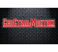 Изготовление и монтаж металлоконструкций - Металлические конструкции в Севастополе