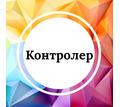 Требутся старший контролер - Продавцы, кассиры, персонал магазина в Симферополе