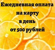 Выполнение заданий с телефона - Без опыта работы в Черноморском