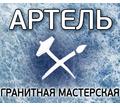 Памятники на могилу в Ялте – гранитная мастерская «Артель»: поможем сохранить память о близких! - Ритуальные услуги в Крыму