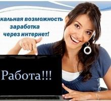 Интернет- консультант - Частичная занятость в Бахчисарае