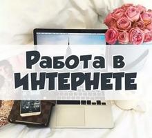 Ведущий консультант - Частичная занятость в Белогорске