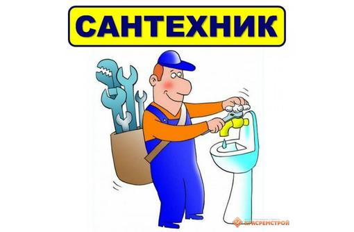 Сантехник Аварийный вызов, фото — «Реклама Евпатории»