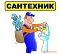 Сантехник Аварийный вызов - Сантехника, канализация, водопровод в Евпатории