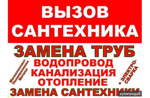 Сантехника Водопровод Отопление, фото — «Реклама Евпатории»