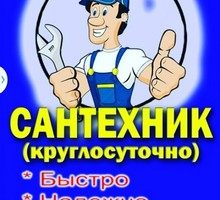 Сантехник Дешевле всех.... - Сантехника, канализация, водопровод в Евпатории
