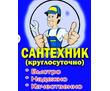 Сантехник Дешевле всех...., фото — «Реклама Евпатории»