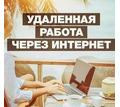 Менеджер интернет-магазина - Частичная занятость в Бахчисарае