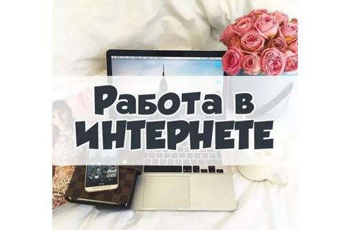 Дополнительный доход. Подработка - Частичная занятость в Белогорске