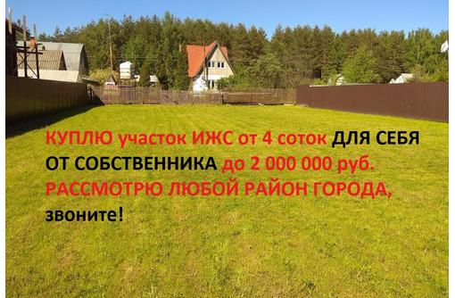 Куплю для себя участок ИЖС от собственника - Участки в Севастополе