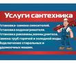Сантехник Евпатория ..., фото — «Реклама Евпатории»