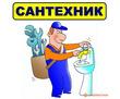 Сантехнические работы в Евпатории, фото — «Реклама Евпатории»