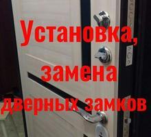 Замена замков.Ремонт металлических дверей.врезка  замков. - Ремонт, установка окон и дверей в Симферополе