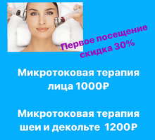 Микротоковая терапия - Косметологические услуги, татуаж в Черноморском