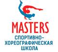 """Спортивная гимнастика, танцы в Симферополе - """"MASTERS"""": современные направления для детей и взрослых - Танцевальные студии в Симферополе"""
