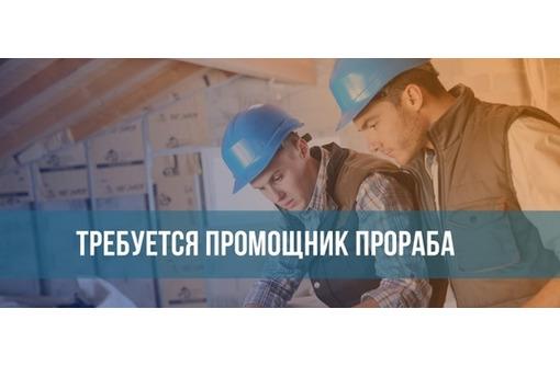 Требуется помощник прораба! - Строительство, архитектура в Севастополе