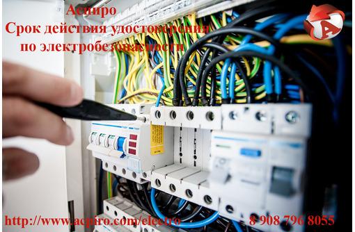Удостоверение по электробезопасности для Севастополя - Курсы учебные в Севастополе