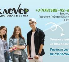 Подготовка к сдаче ЕГЭ/ОГЭ (ГИА) в Евпатории - «Клевер»: больше, чем просто курсы! - Репетиторство в Евпатории