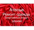 Ателье Шпулька и трикотажный лоскут - Ателье, обувные мастерские, мелкий ремонт в Севастополе