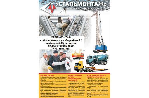 Аренда строительной техники . Монтажные краны строительство объектов., фото — «Реклама Севастополя»